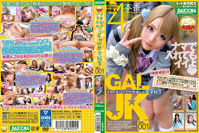 イマドキ☆ぐうかわギャル女子校生 Vol.001の購入ページへ
