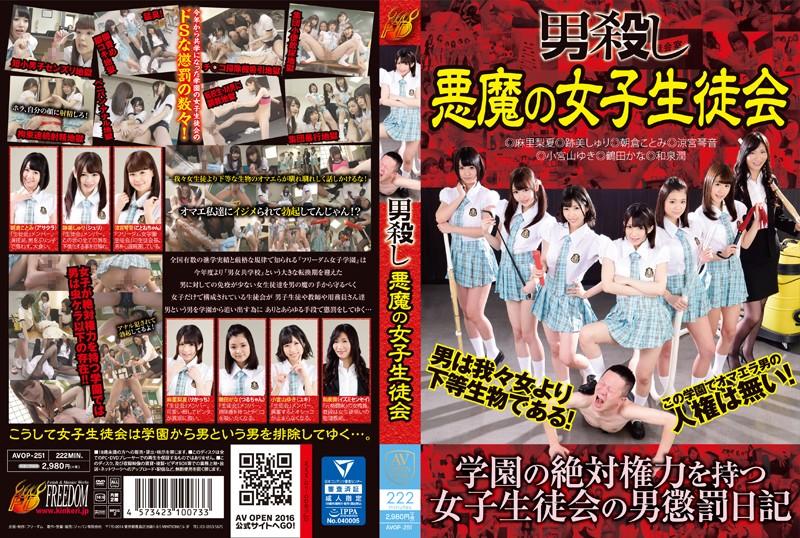 男殺し 悪魔の女子生徒会の画像