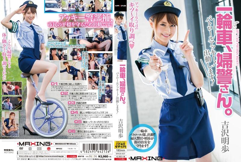 一輪車、婦警さん。 パトロールアッキー!出動します! 吉沢明歩の購入ページへ