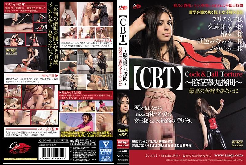 【CBT】~陰茎睾丸拷問~最高の苦痛をあなたにの購入ページへ