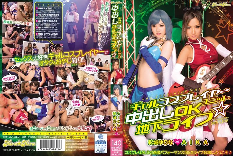 ギャルコスプレイヤーユニット 中出しOK地下ライブ☆ AIKA 彩城ゆりなの購入ページへ