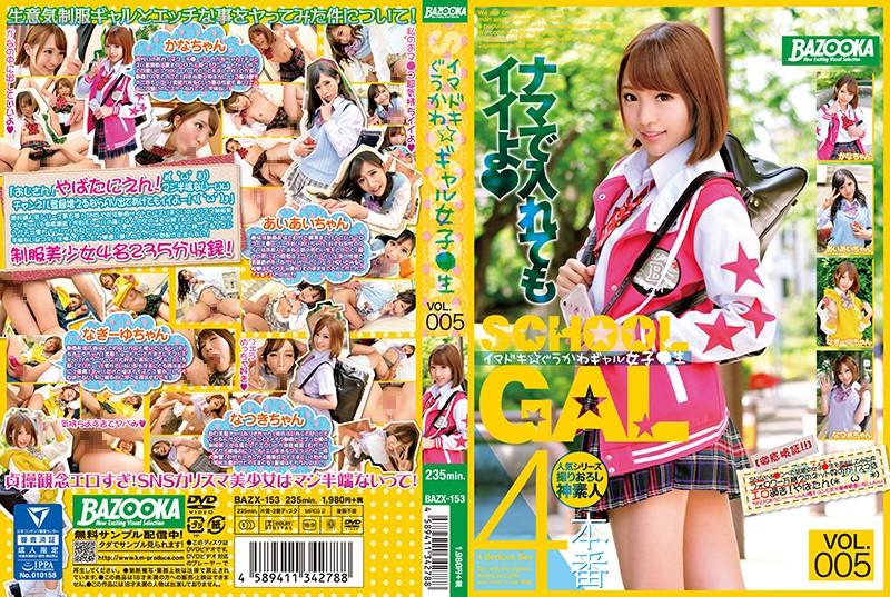 イマドキ☆ぐうかわギャル女子●生 Vol.005の購入ページへ