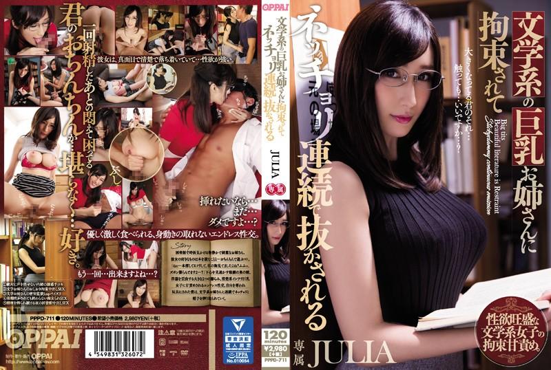 文学系の巨乳お姉さんに拘束されてネッチョリ連続で抜かされる JULIAの購入ページへ