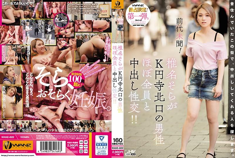 前代未聞! 椎名そらがK円寺北口の男性ほぼ全員と中出し性交!!の購入ページへ