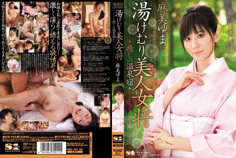 湯けむり美人女将 癒しの温泉宿 麻美ゆまの購入ページへ