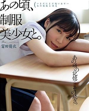 あの頃、制服美少女と。 富田優衣