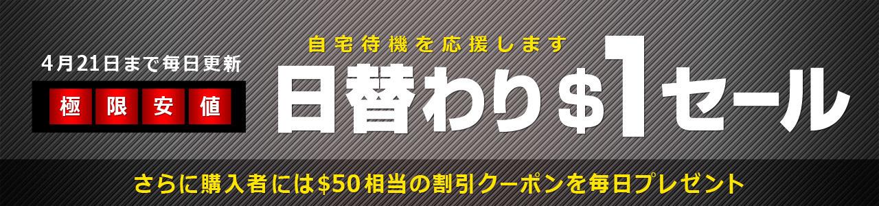 【カリビアンコムプレミアム】自宅待機応援キャンペーン