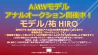 アナルオークション-hiro