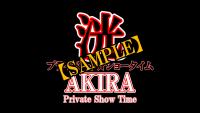 AKIRA-blog-001-Private-ShowTime-01-sample.png