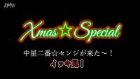 AKIRAsRoom-XmasSPECIAL-SENJI-ikkimi.jpg