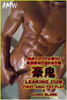 GoKi-LEAKING-CUM-FIRST-ANAL-TOY-PLAY--GLANS-BLAME-top.png