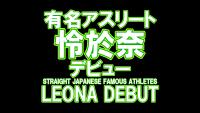 LEONA-DEBUT-Scene-01.png