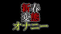 Ryuta-blog-008-Private-Masturbation-ShowTime-03.png