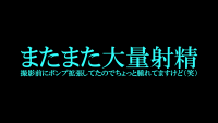 SUBARU-blog-009-Private-Masturbation-ShowTime-05.png