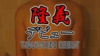 TAKAYOSHI-DEBUT-package.jpg