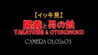 TAKAYOSHIOTOKONOKO-camera01-02-03.png