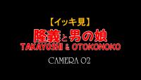 TAKAYOSHIOTOKONOKO-camera02.png