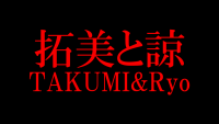 TAKUMIRyo-01.png
