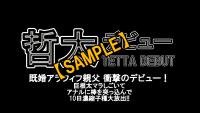 TETTA-DEBUT-sample.png