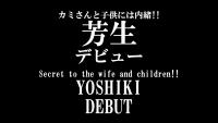 YOSHIKI-DEBUT.png