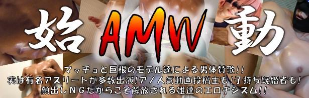 amw-banner-07.jpg