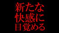 hiro-blog-046-Private-Masturbation-09.png