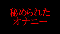 hiro-blog-049-Private-Masturbation-10.png