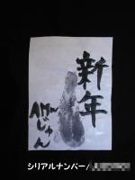 jun-kakizome-01.jpg