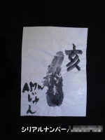 jun-kakizome-02.jpg