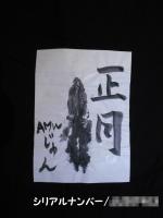 jun-kakizome-03.jpg