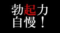 kaisei-blog-0023-P-M-06.jpg