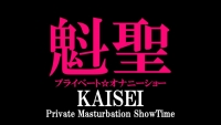kaisei-blog.jpg