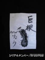 ryo-kakizome-02.jpg