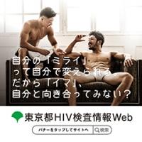 tokyohivkensa_240_240_03.jpg