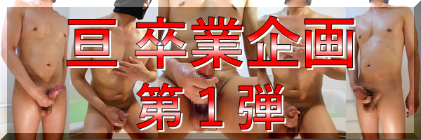 wataru-Graduation-Plan-banner-01.png