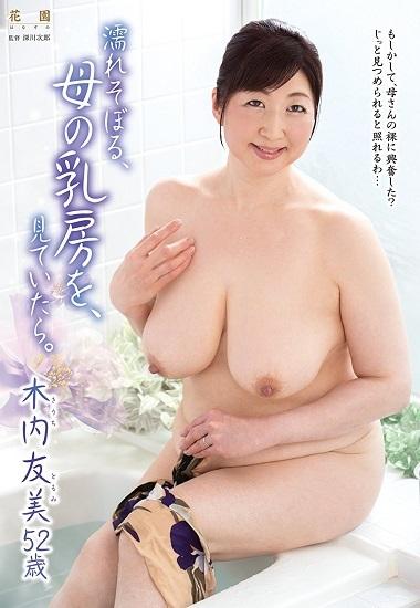 濡れそぼる、母の乳房を、見ていたら。 木内友美