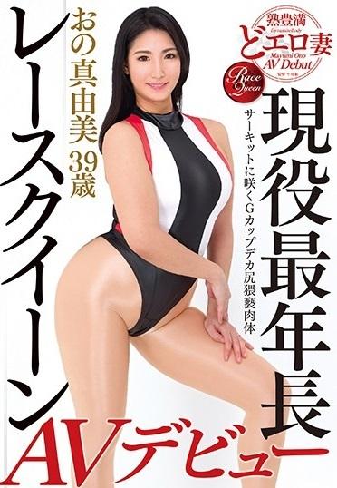 現役最年長レースクイーン おの真由美 39歳 AVデビュー