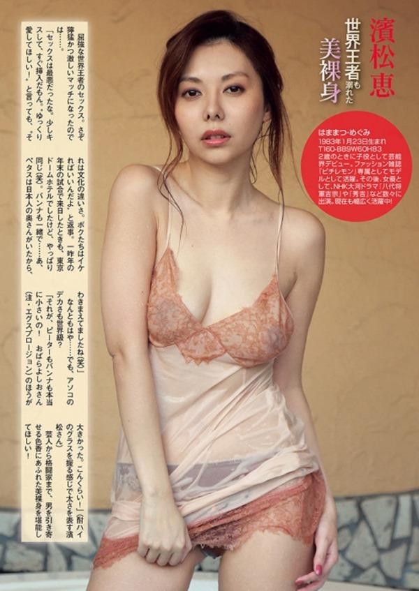 濱松恵10