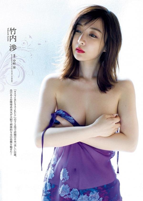 竹内渉33
