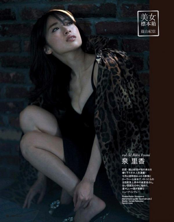 泉里香37
