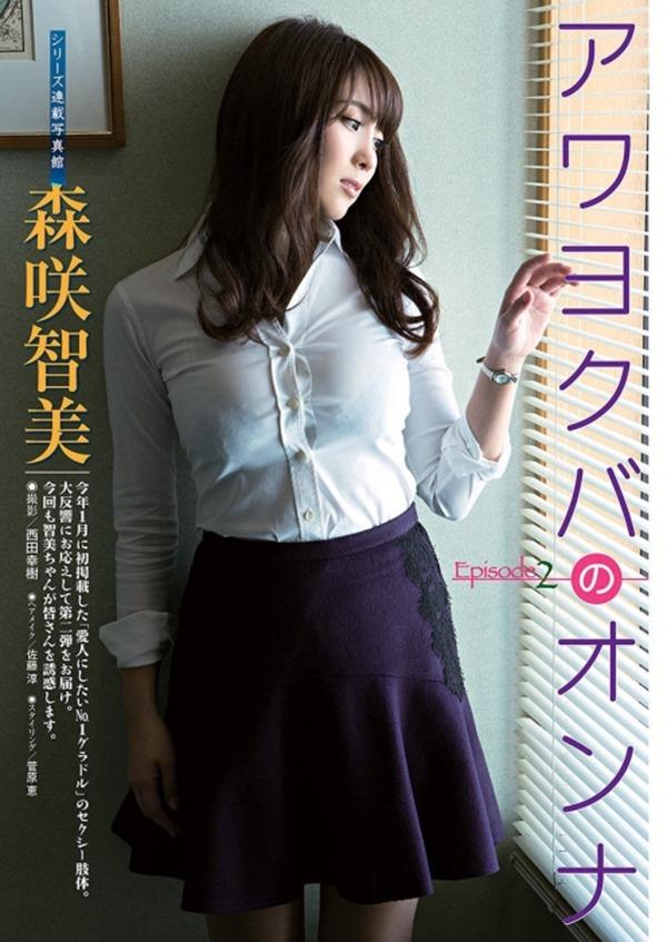森咲智美10