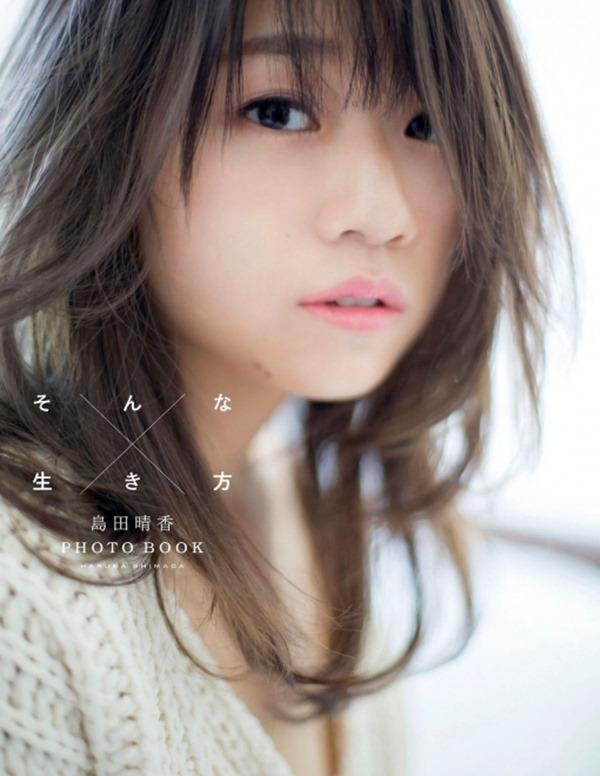 島田晴香10