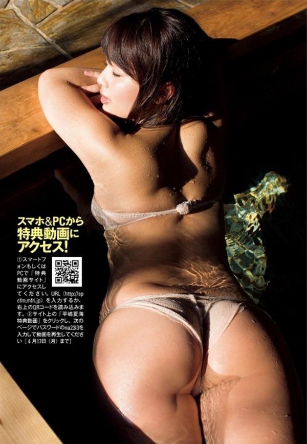 平嶋夏海12