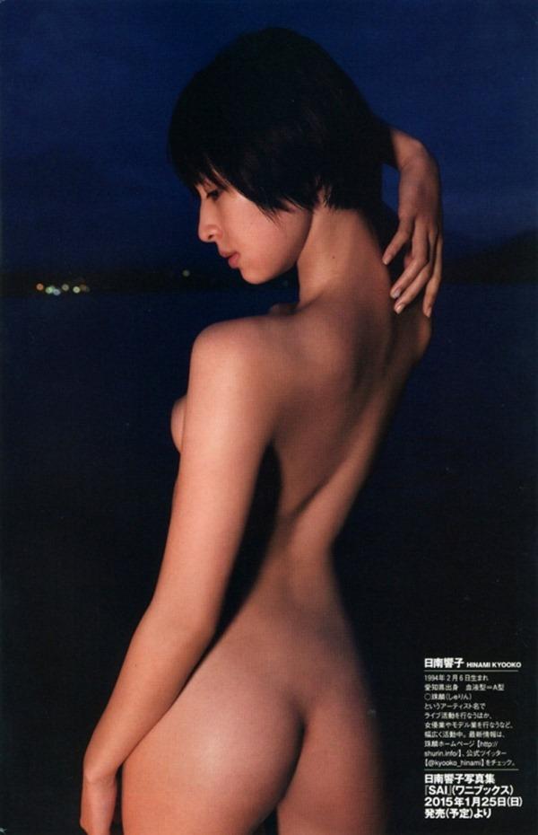 日南響子12