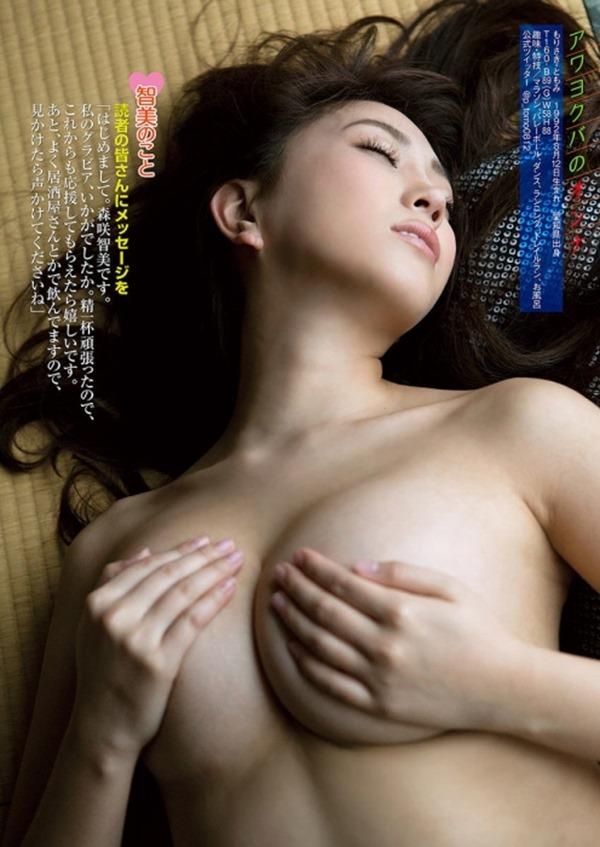 森咲智美15