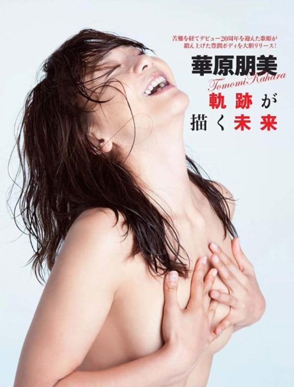 華原朋美16