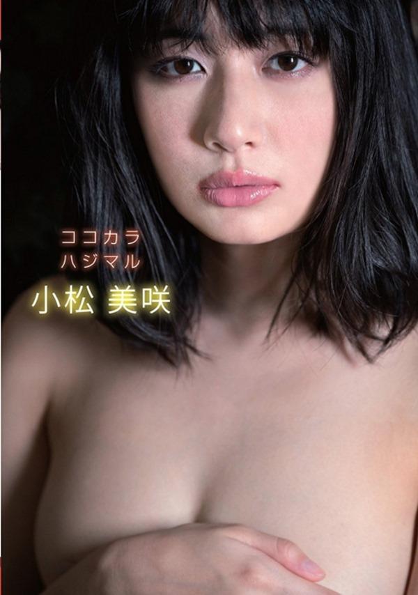 小松美咲18