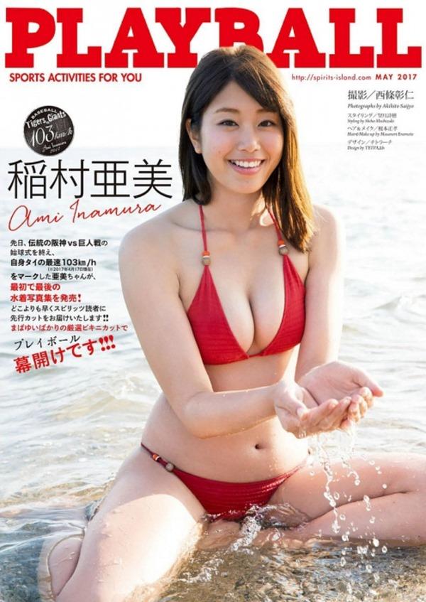 稲村亜美1