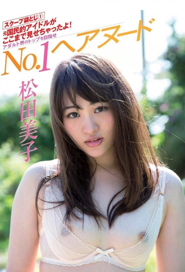 松田美子21
