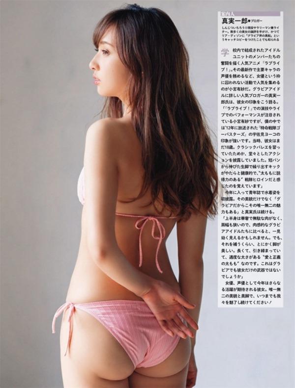 小宮有紗26